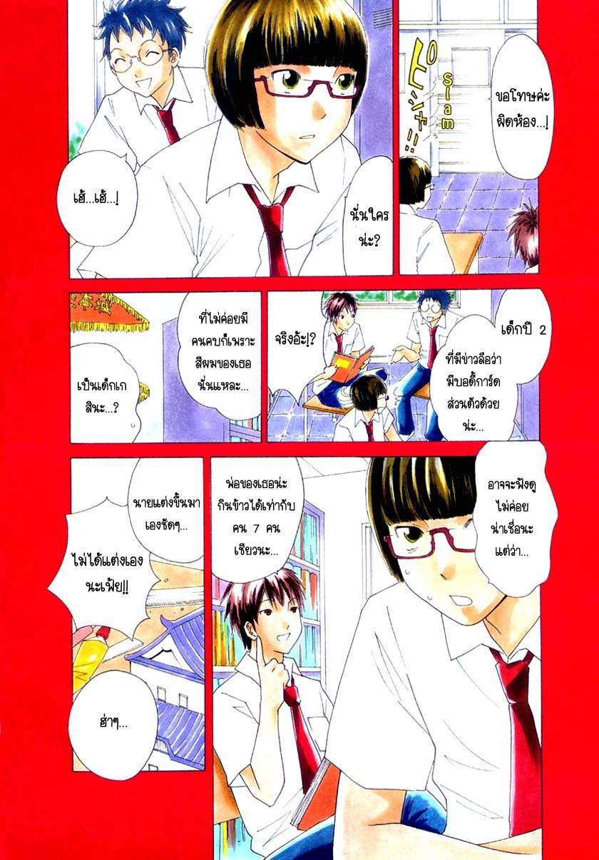 อ่านการ์ตูน ume shigure 001