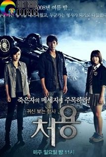ThC3A1m-TE1BBAD-NgoE1BAA1i-CE1BAA3m-Ghost-Seeing-Detective-Cheo-Yong-2014